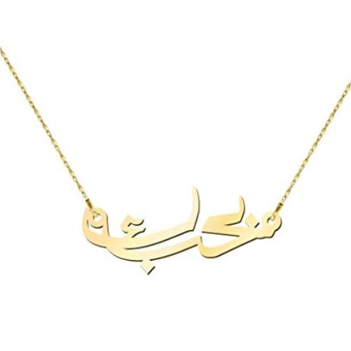 18k Gold Plated Arabic Name Necklace