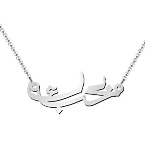 Sterling Silver Arabic Name Necklace